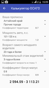 Узнать скидку ОСАГО КБМ (free) – Android Apps on Google Play