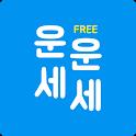 운세운세 - 무료 운세 사주 궁합 토정비결 신년운세 별자리 무료운세 icon