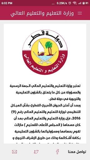 تعليم قطر By Ministry Of Education And Higher Education Google