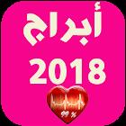 أبراج 2018 تحديث يومي Abraj Yawmiya icon