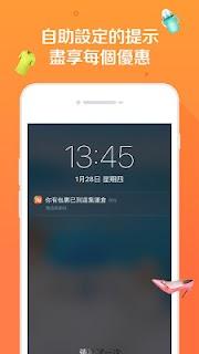 淘寶全球—下載APP,月月有獎賞 screenshot 04