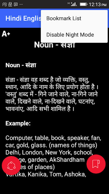 Hindi English Translation screenshot 4
