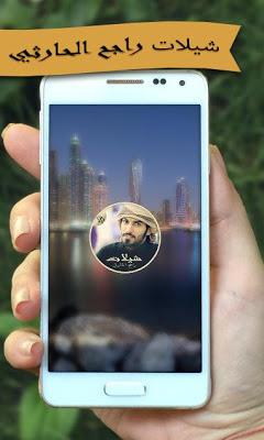 شيلات راجح الحارثي خليجية نار - screenshot