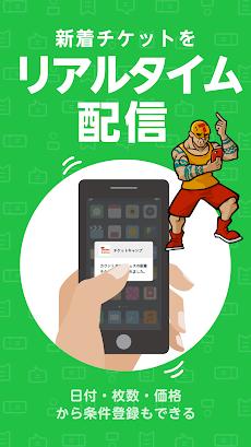 チケットキャンプ - 国内No.1 安心チケット売買アプリのおすすめ画像4