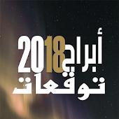Tải توقعات الأبراج 2018 miễn phí
