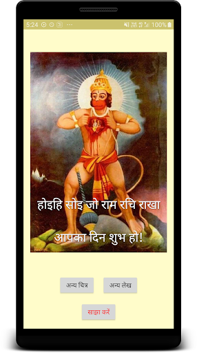 Sunderkand, Hanuman Chalisa - Paath and audio screenshots 3