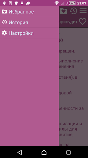 免費下載書籍APP|Labor Code of Russia app開箱文|APP開箱王