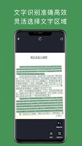 ScanScan(白描) - OCR Text Grabber, Document Scanner 2.9.8