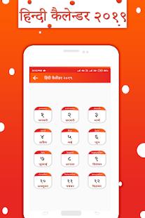 Hindi Calendar 2019 : हिन्दी कैलेंडर २०१९ screenshot 2