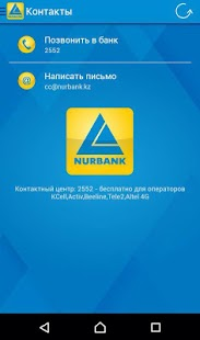 Nurbank- screenshot thumbnail