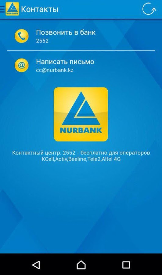 Nurbank- screenshot