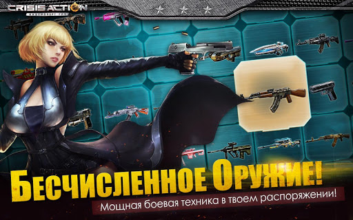 Crisis Action - Киберспорт FPS for PC
