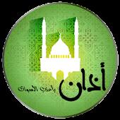 Azan Voices Adhan MP3