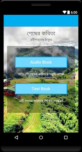 Shesher Kabita with Audio Book