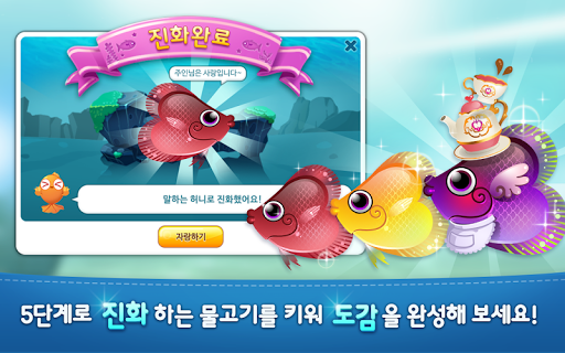아쿠아스토리 for Kakao screenshot 13