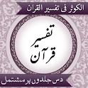 Tafseer AlKauthar Urdu icon