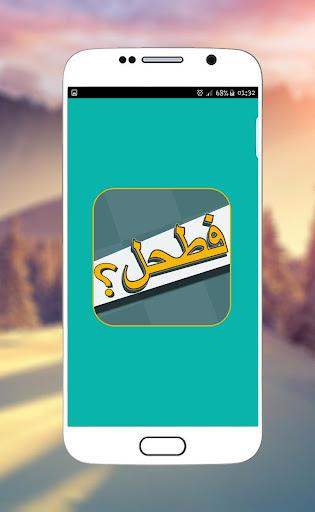 فطحل العرب - اخر اصدار
