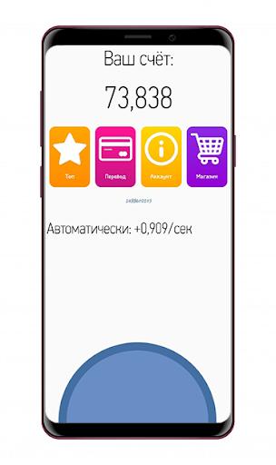 Vk Coin Simulator 7.26 screenshots 1