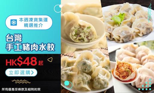 本週凍貨集運_台灣手工豬肉水餃_760x460.jpg
