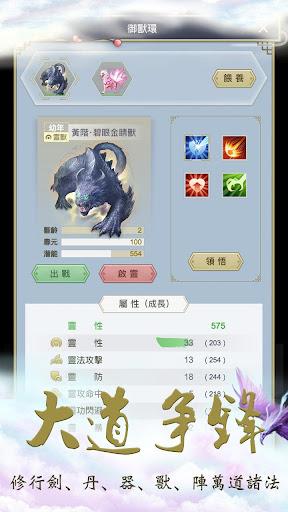 u9019u5c31u662fu4feeu4ed9 screenshots 4