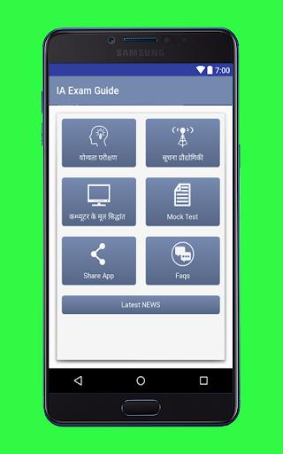 Information Assistant (IA) Exam Guide- सूचना सहायक screenshot 2