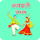Download Navratri 2018 - नवरात्रि की शुभकामनाएं For PC Windows and Mac 1.0