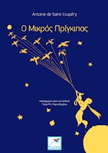 Photo: Ο Μικρός Πρίγκιπας, Antoine de Saint-Exupéry, Μετάφραση από τα Γαλλικά: Ηρακλής Λαμπαδαρίου, Εκδόσεις Σαΐτα, Απρίλιος 2015, ISBN: 978-618-5147-36-5, Κατεβάστε το δωρεάν από τη διεύθυνση: www.saitapublications.gr/2015/04/ebook.157.html