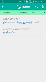 Tamil Thai Translator - náhled