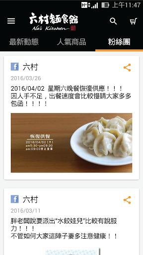 免費下載購物APP|六村:眷村味手工冷凍水餃 app開箱文|APP開箱王
