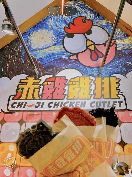 赤雞雞排|北車必吃美食|網美必拍好吃の彩色雞排 – Catalina