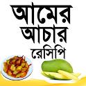 আমের আচার রেসিপি | How to Make Mango Chutney? icon