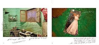 links: fornuis onder een raam in een keukentje, rechts: vrouw in bruidsjurk waarvan de mannelijke helft is weggescheurd.<br /> De foto's en het omliggend wit zijn beschreven met Arabische teksten