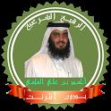 رقية شرعية أحمد العجمى بدون نت icon