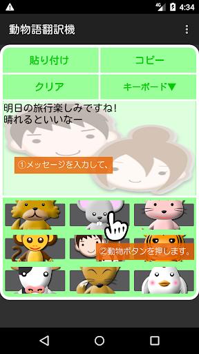 AnimalLanguageTranslator Apk Download 1