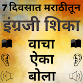 Learn English with Marathi - Marathi to English