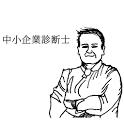 中小企業診断士試験対策アプリ「中小企業診断士の手帳」 icon