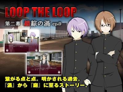 LOOP THE LOOP【4】 錯綜の渦ep.0 screenshot 3