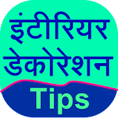 Interior Decoration Tips Hindi