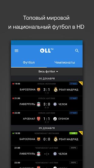 Стриминговый сервис oll.tv добавил новый пакет телеканалов суперспорт. Oll Tv Tv Kino Futbol V Hd Website Free Download Apk For Android