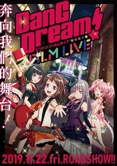 [迷迷動漫]《 BanG Dream! FILM LIVE 》11月22日奔向我們的電影院!