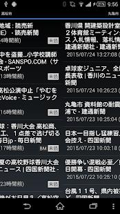 香川県のニュース - náhled