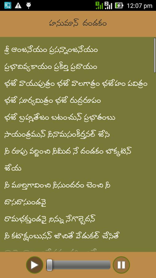 Hanuman chalisa lyrics in telugu