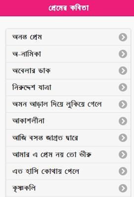 Premer Kobita - screenshot