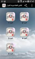 اغاني الفنانة وردة الجزائرية - screenshot thumbnail 01