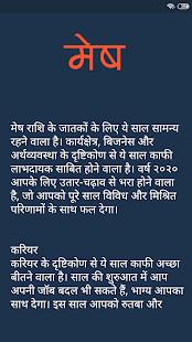Download Rashi Fal in Hindi 2020   राशीफल २०२० For PC Windows and Mac apk screenshot 4