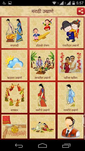 娛樂必備免費app推薦|Marathi Ukhane線上免付費app下載|3C達人阿輝的APP