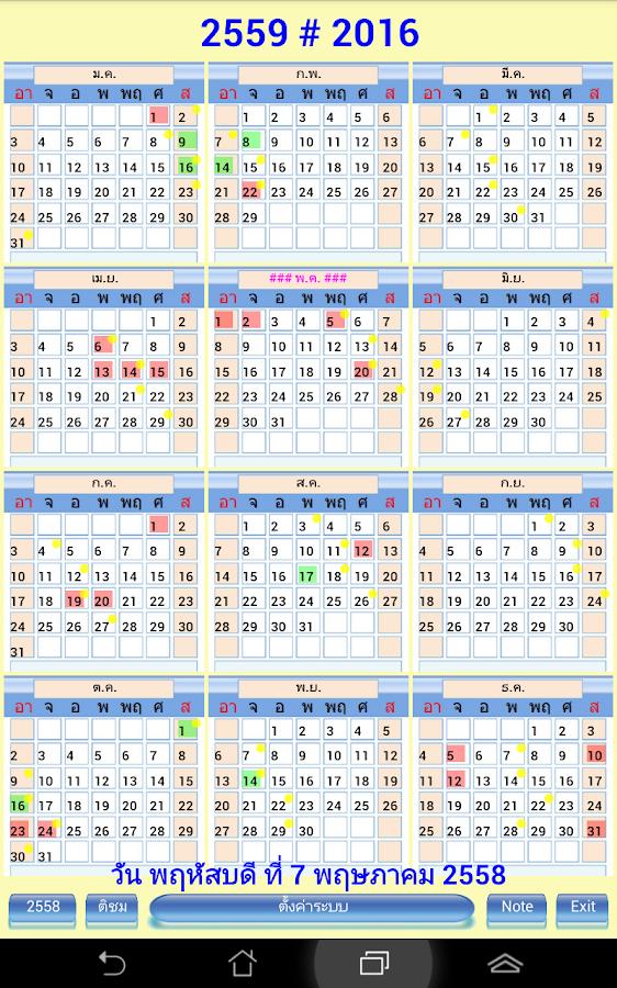 ปฏิทินไทย 2558 / 2559- หน้าจอ