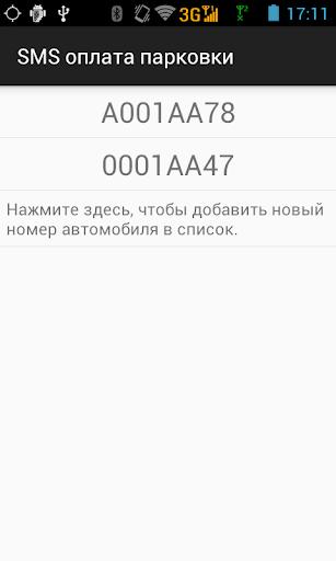 SMS парковка