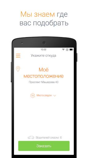TAXI 107 - твое такси в Минске screenshot 1