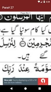 Quran Urdu Tarjuma 27 - náhled